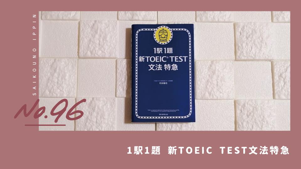 【1駅1題 新TOEIC TEST文法特急】どんなに忙しくてもTOEIC対策ができる問題集