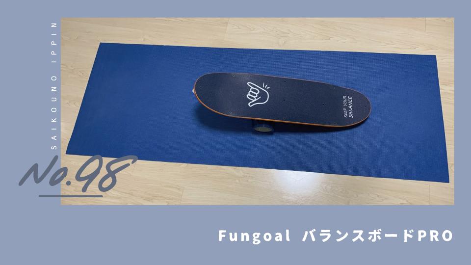 【Fungoal バランスボードPRO】自宅でスノーボードの横乗り感覚が養えるアイテム